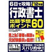 6日で攻略!行政書士出題予想ポイント60〈'12年版〉 [単行本]