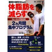 体脂肪を減らすトレーニングBOOK―理想の体形をGet!2ヵ月間集中プログラム [単行本]