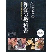 イチバン親切な和食の教科書―豊富な手順写真で失敗ナシ! [単行本]