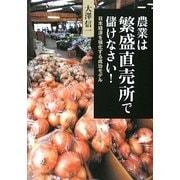 農業は繁盛直売所で儲けなさい!―日本経済を強化する成功モデル [単行本]