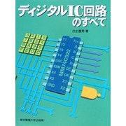 ディジタルIC回路のすべて [単行本]