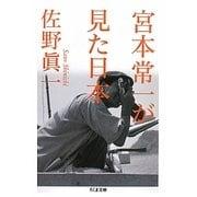 宮本常一が見た日本(ちくま文庫) [文庫]