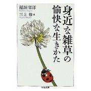 身近な雑草の愉快な生きかた(ちくま文庫) [文庫]