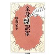 全身翻訳家(ちくま文庫) [文庫]