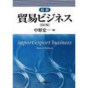 最新貿易ビジネス 5訂版 [単行本]