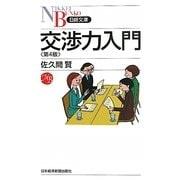 交渉力入門 4版 (日経文庫) [新書]
