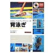 背泳ぎ(水泳レベルアップシリーズ) [単行本]