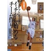 吉田健司のバスケットボールイチから始めるチーム作り―オフェンス編 [単行本]