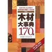 原色 木材大事典170種―日本で手に入る木材の基礎知識を網羅した決定版 [単行本]