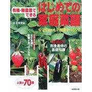 有機・無農薬でできるはじめての家庭菜園 [単行本]
