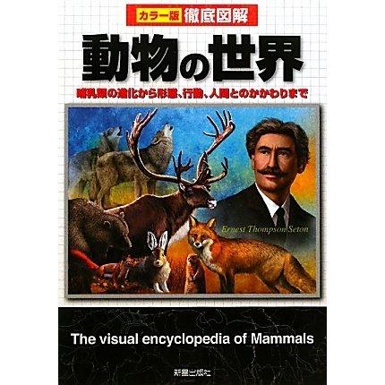 徹底図解 動物の世界―哺乳類の進化から形態、行動、人間とのかかわりまで [単行本]