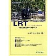 LRT(ライトレール・トランジット)―次世代型路面電車とまちづくり(交通ブックス) [全集叢書]