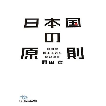 日本国の原則―自由と民主主義を問い直す(日経ビジネス人文庫) [文庫]
