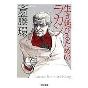 生き延びるためのラカン(ちくま文庫) [文庫]