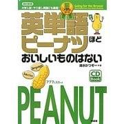 英単語ピーナツほどおいしいものはない 銅メダルコース 改訂新版 [単行本]