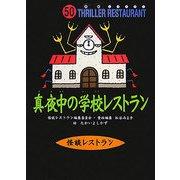 真夜中の学校レストラン(怪談レストラン〈50〉) [新書]