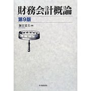 財務会計概論 第9版 [単行本]