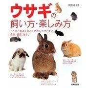 ウサギの飼い方・楽しみ方 [単行本]