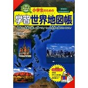 いちばんわかりやすい小学生のための学習世界地図帳―地図で、写真で楽しく学べる!もっと世界を知りたくなる!教科書対応 新学習指導要領対応 [単行本]