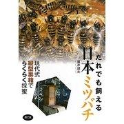 だれでも飼える日本ミツバチ―現代式縦型巣箱でらくらく採蜜 [単行本]