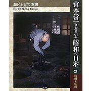 宮本常一とあるいた昭和の日本〈21〉織物と染物(あるくみるきく双書) [全集叢書]