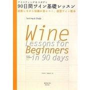 テイスティング&スタディ 90日間ワイン基礎レッスン―試飲しながら知識が身につく、速習ワイン教本(Winart Book) [単行本]