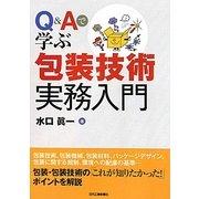 Q&Aで学ぶ包装技術実務入門 [単行本]