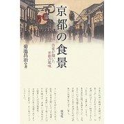 京都の食景―作家が描いた京都の風味 [単行本]