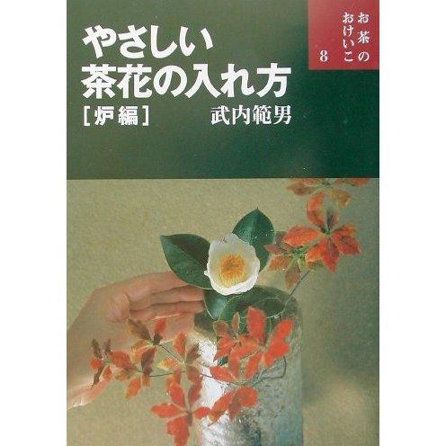 やさしい茶花の入れ方 炉編(お茶のおけいこ〈8〉) [全集叢書]