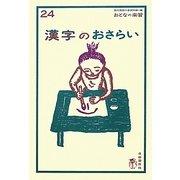 漢字のおさらい(おとなの楽習〈24〉) [全集叢書]