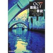 007/薔薇と拳銃 新版 (創元推理文庫) [文庫]