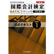 新版BATIC Subject1公式テキスト―Bookkeeper & Accountant Level [単行本]