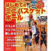 はじめてのミニバスケットボール―DVD付き [単行本]