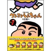 クレヨンしんちゃん Volume1(アクションコミックス) [コミック]