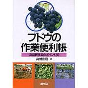ブドウの作業便利帳―高品質多収のポイント80 [単行本]