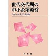 世代交代期の中小企業経営(日本中小企業学会論集〈30〉) [単行本]