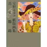 蔦と鸚鵡―安野モヨコ紙版画集(少女の友コレクション) [単行本]