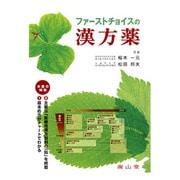 ファーストチョイスの漢方薬 [単行本]
