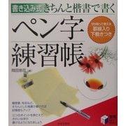 書き込み式 きちんと楷書で書くペン字練習帳(実用BEST BOOKS) [単行本]