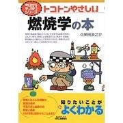 トコトンやさしい燃焼学の本(B&Tブックス―今日からモノ知りシリーズ) [単行本]