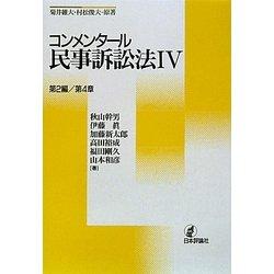 コンメンタール民事訴訟法〈4〉第2編/第4章 [全集叢書]