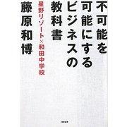 不可能を可能にするビジネスの教科書―星野リゾート×和田中学校 [単行本]