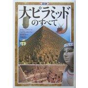 図説 大ピラミッドのすべて [単行本]