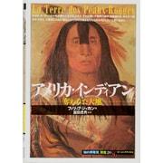 アメリカ・インディアン-奪われた大地(知の再発見双書 20) [全集叢書]