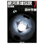 銀河英雄伝説〈7〉怒涛篇(創元SF文庫) [文庫]