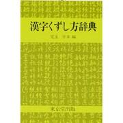 漢字くずし方辞典 〔新装版〕 [事典辞典]