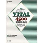 VITAL4500英単語・熟語 改訂版 [全集叢書]