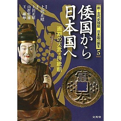 倭国から日本国へ―画期の天武・持統朝 [単行本]