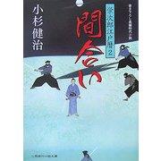 間合い―栄次郎江戸暦〈2〉(二見時代小説文庫) [文庫]