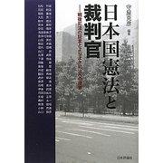 日本国憲法と裁判官―戦後司法の証言とよりよき司法への提言 [単行本]